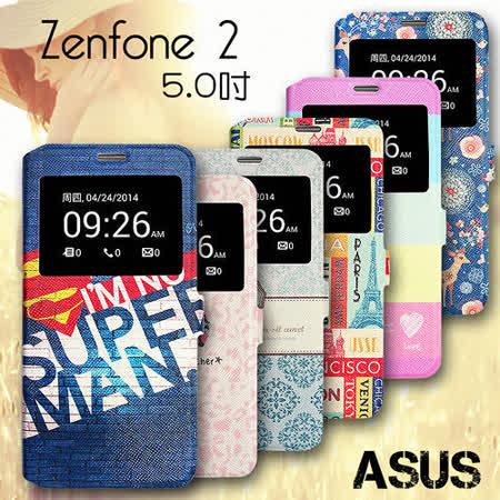 VXTRA 華碩 ASUS ZenFone 2 5.0吋 藝術彩繪視窗皮套 手機保護皮套 支架皮套
