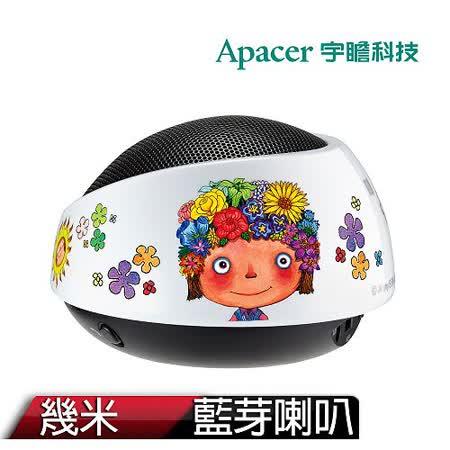 Apacer宇瞻 x 幾米限量聯名款 NFC無線藍牙喇叭 (WS211)