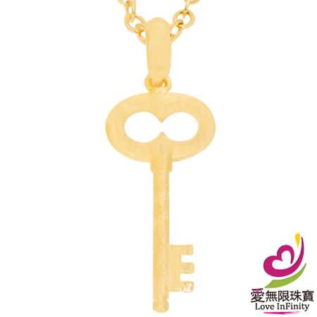 [ 愛無限珠寶金坊 ] 0.23 錢 - 剔透愛情 - 黃金吊墜 999.9