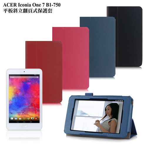ACER Iconia One 7 B1-750 平板斜立翻頁式保護套