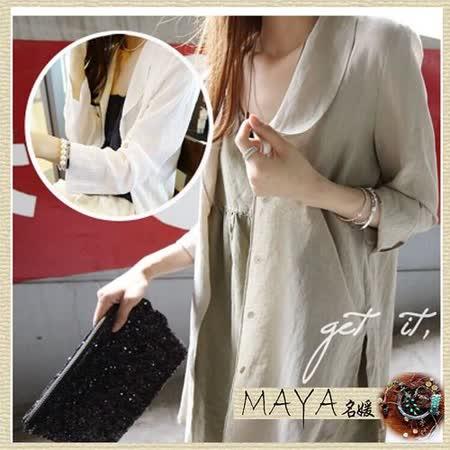【Maya 名媛】 白色/卡其色 (大碼m~l)棉麻料 炎夏最好選擇 有型的罩衫 防曬長版外套