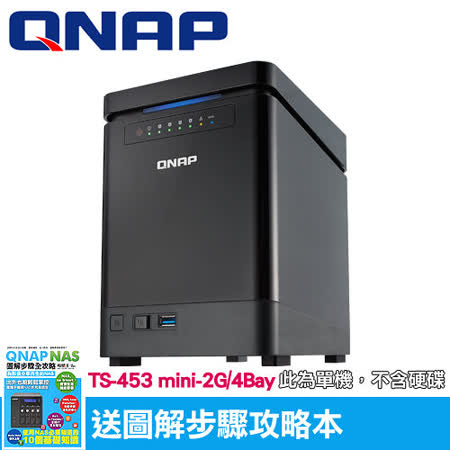QNAP 威聯通 TS-453 mini-2G版 NAS 網路儲存伺服器