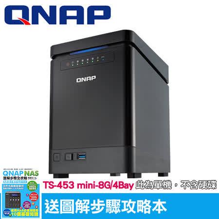 QNAP 威聯通 TS-453 mini-8G版 NAS 網路儲存伺服器