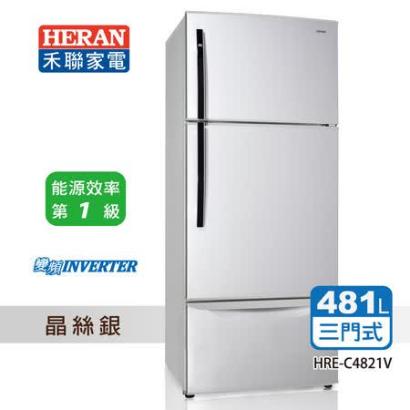 【HERAN禾聯】481公升1級DC直流變頻三門冰箱(HRE-C4821V)