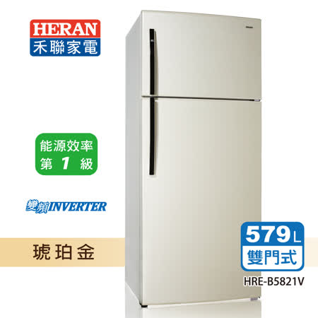 【HERAN禾聯】579公升1級DC直流變頻雙門冰箱(HRE-B5821V)