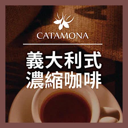 【咖啡夢想家】義大利式濃縮咖啡豆(半磅)