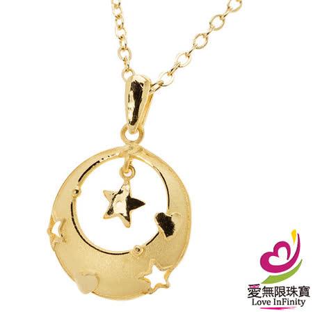 [ 愛無限珠寶金坊 ] 0.59 錢 - 星空戀曲  - 黃金吊墜 999.9