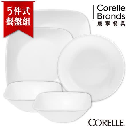 【美國康寧 CORELLE】純白方形碗盤4件組(加贈一件8吋深盤)
