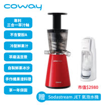 Coway全新Juicepresso慢磨萃取原汁機CJP-03(紅)  ★贈送心路 好天天百花蜜一瓶