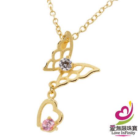[ 愛無限珠寶金坊 ]  0.33 錢 - 蝴蝶心   - 黃金吊墜 999.9
