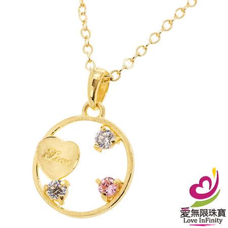 [ 愛無限珠寶金坊 ] 0.47 錢 - 圈住愛   - 黃金吊墜 999.9