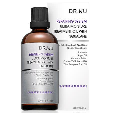 DR.WU 角鯊潤澤全能護理油
