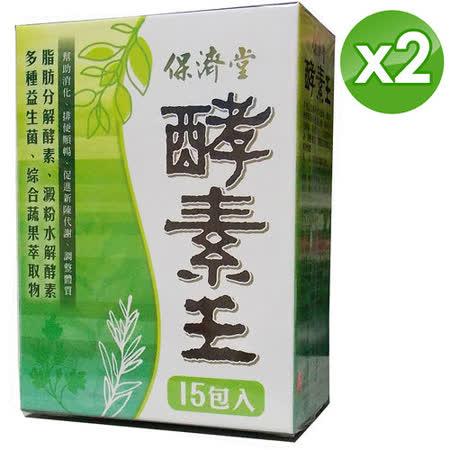保濟堂 酵素王2盒優惠組(1.2公克x15包/盒x2)