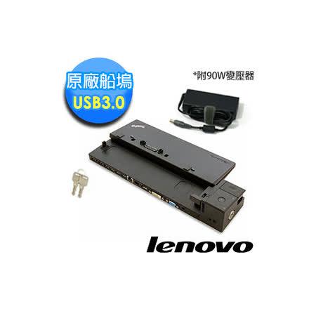 【ThinkPad】原廠現貨 Ultra Dock 新一代 USB3.0 迷你船塢 一年保固(40A20090TW)【附 90W變壓器】