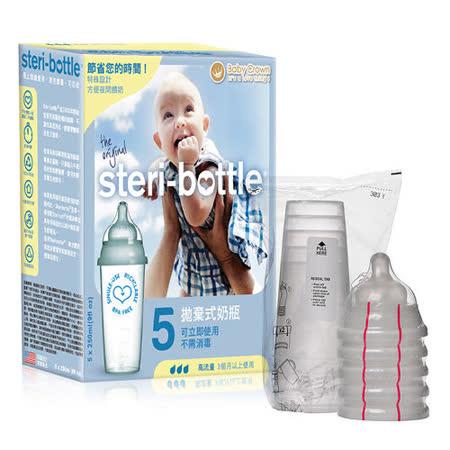 英國唯特Steribottle全拋式奶瓶(5入)-5組