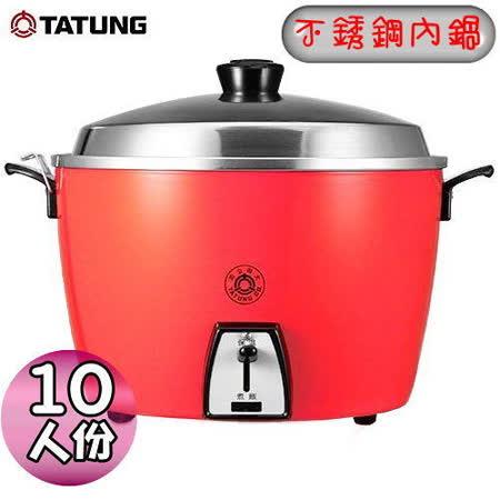 【大同】10人份(不鏽鋼內鍋)電鍋 TAC-10L-CR(紅色) 加碼送304不鏽鋼內鍋*1