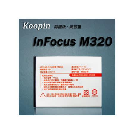 富可視 Infocus M320 / M330 / TWM A8 認証版高容量防爆鋰電池