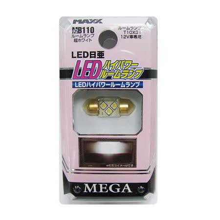 日本MEGAMAX日亞3LED T31車內燈MB110
