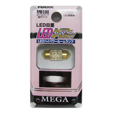 日本MEGAMAX日亞LED T31車內燈MB100