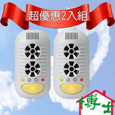 【宅博士精選推薦】《超優惠2入組》 台灣製DigiMax四合一負離子、小夜燈、磁震波、驅蟲器/驅鼠器UP-11H