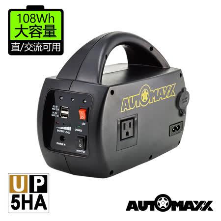 AutoMaxx★UP-5HA DC/AC專業級手提式行動電源 [ 可交流電輸出 ] [ USB急速充筆電/平板/手機] [LED照明 ]