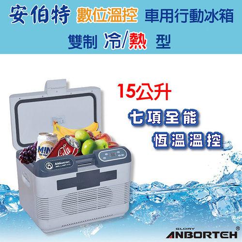 ~安伯特~雙制冷熱型 溫控車用行動冰箱 15公升汽車迷你小冰箱^(加 家用電源轉接器^)