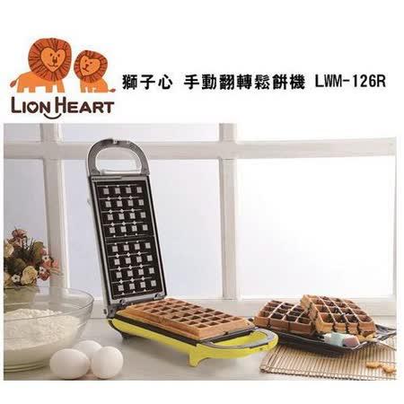 【私心大推】gohappyLION HEART 獅子心 手動翻轉鬆餅機 LWM-126R去哪買台中 中港 路 愛 買
