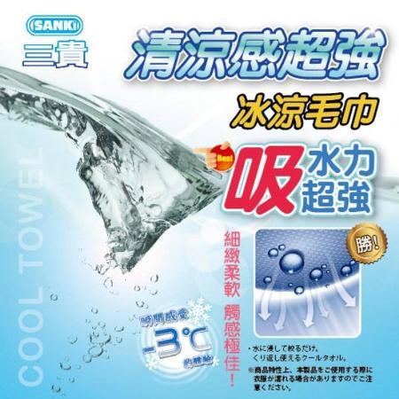 【日本SANKI】冰涼毛巾4入藍色+綠色