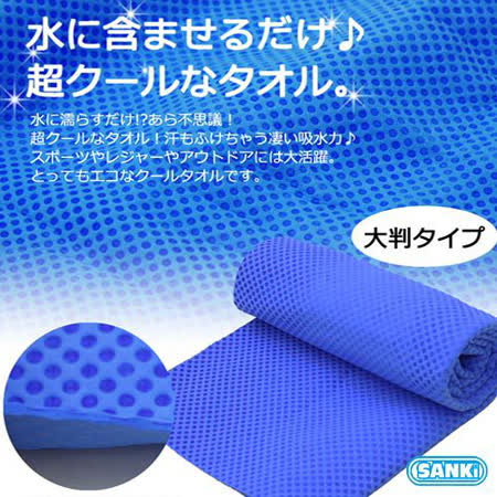 【日本SANKI】冰涼毛巾2入(藍色+綠色)