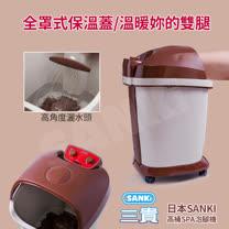 三貴SANKi 好福氣高桶足浴機