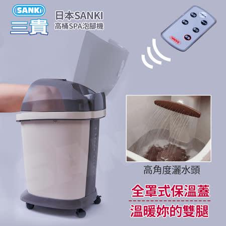 三貴SANKi 好福氣高桶(數位)足浴機