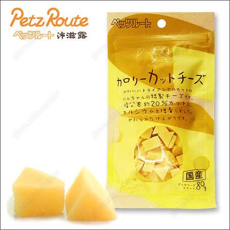 Petz Route日本沛滋露《犬用角切起司塊80g》低卡高鈣好吸收