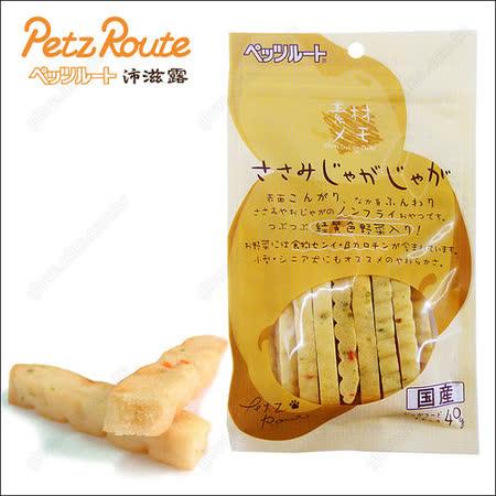 Petz Route日本沛滋露《犬用馬鈴薯雞胸肉條40g》蒸煮烹調添加蔬菜