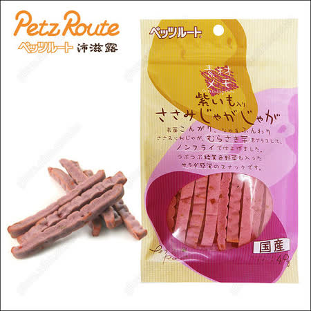 Petz Route日本沛滋露《犬用紫甘薯雞胸肉條40g》蒸煮烹調添加蔬菜