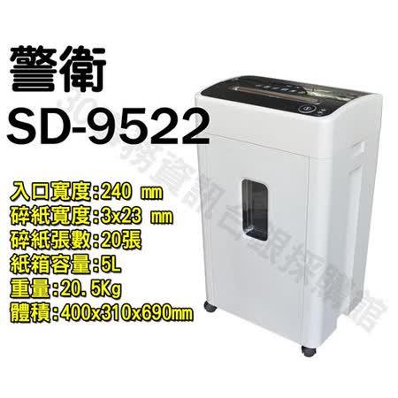 警衛牌 SD-9522 短碎狀 3x23mm A4碎紙機