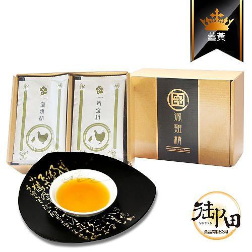 【御田】頂級黑羽土雞精品手作薑黃滴雞精(10入禮盒)