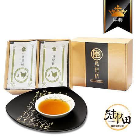 【御田】頂級黑羽土雞精品手作牛蒡滴雞精(10入禮盒)