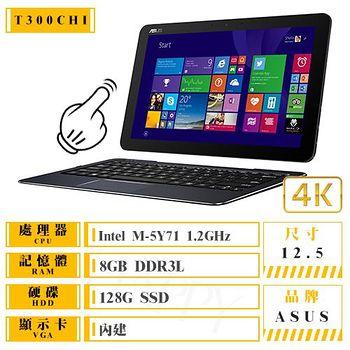 ASUS T300CHI-0111A5Y71 12.5吋 4K SSD高效能變形筆電 送原廠保護套+64G記憶卡
