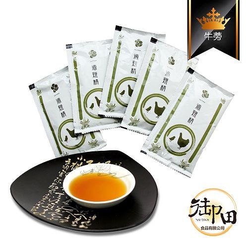 【御田】頂級黑羽土雞精品手作牛蒡滴雞精(20入環保量販超值組)