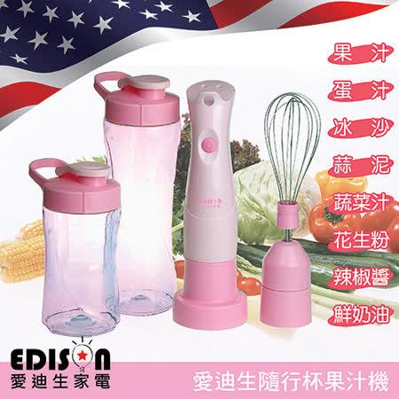 【EDISON 愛迪生】雙杯粉紅色多功能隨行杯果汁機-贈打蛋器(E0760) [全新福利品]