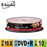 E-BOOKS國際版16X DVD+R 10片桶