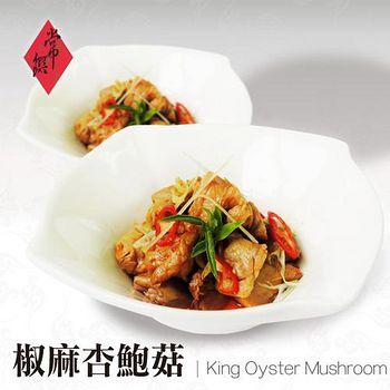 常饌 椒麻品味小菜- 杏鮑菇