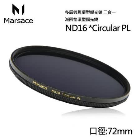 Marsace ND16 CPL 72mm二合一減五格環型偏光鏡(公司貨)