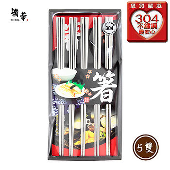 精華 #304不鏽鋼筷(5雙)