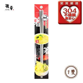 精華 #304不鏽鋼筷(1雙)