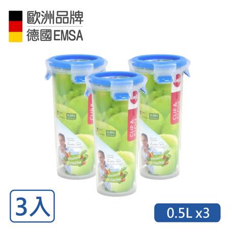 【德國EMSA】專利上蓋無縫3D保鮮盒德國原裝進口-PP材質(保固30年)(0.5L隨行杯)超值三件組