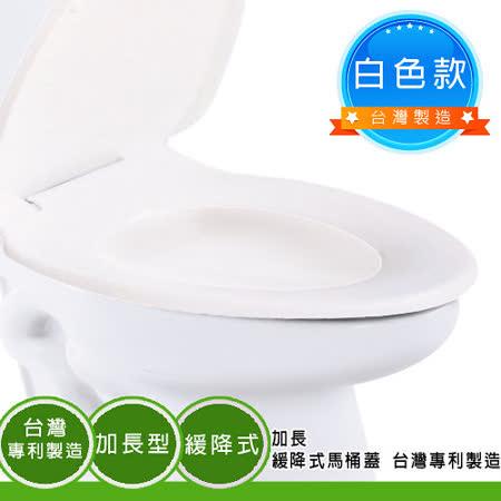 專利台灣製造款輕柔緩降馬桶蓋 適用於TOTO/HCG(白色款)-MIT