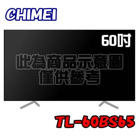 【奇美CHIMEI】60吋LED液晶顯示器+視訊盒 TL-60BS65
