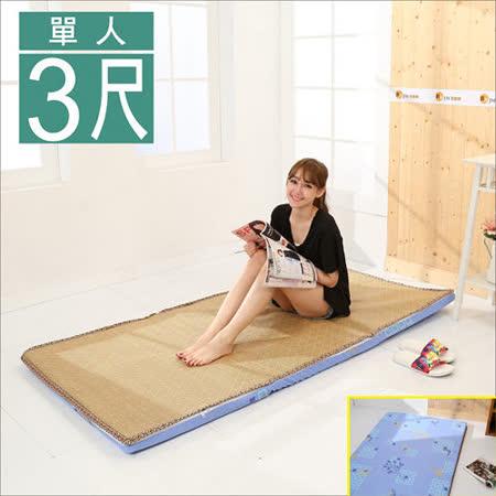 《BuyJM》3x6尺天然亞藤蓆冬夏兩用高密度三折單人床墊