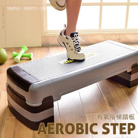 台灣製造 25CM三階段有氧階梯踏板 P260-780 韻律踏板.有氧踏板.平衡板